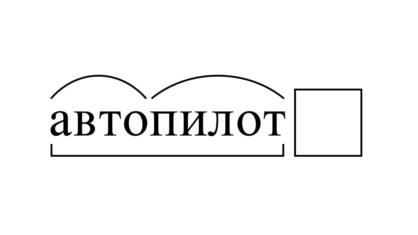 Разбор слова «автопилот» по составу