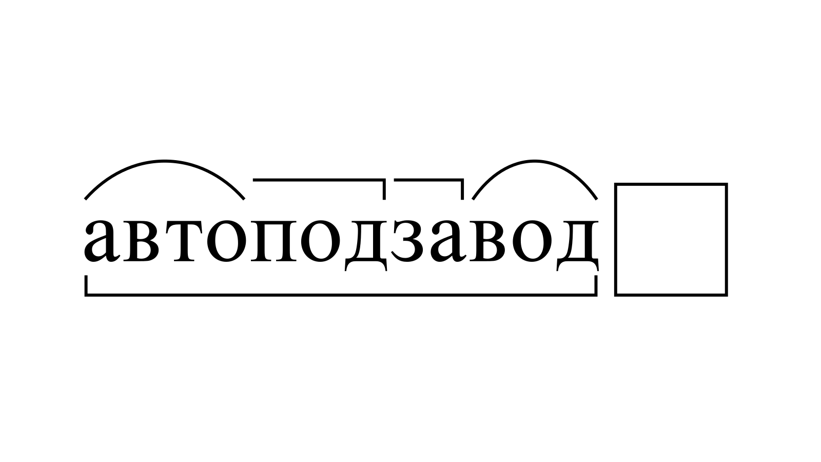 Разбор слова «автоподзавод» по составу