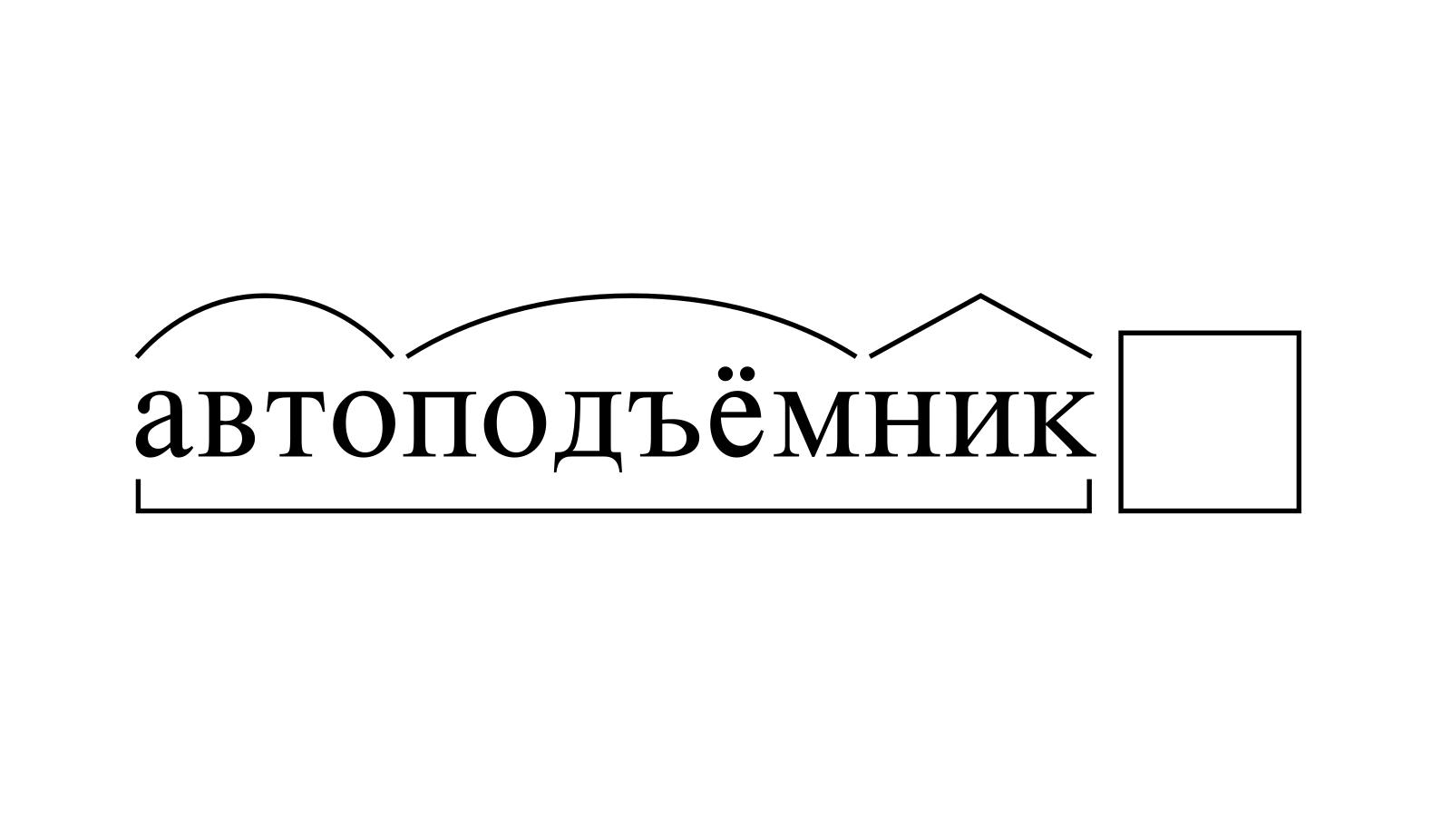 Разбор слова «автоподъёмник» по составу