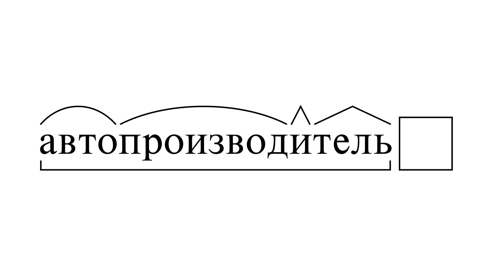 Разбор слова «автопроизводитель» по составу