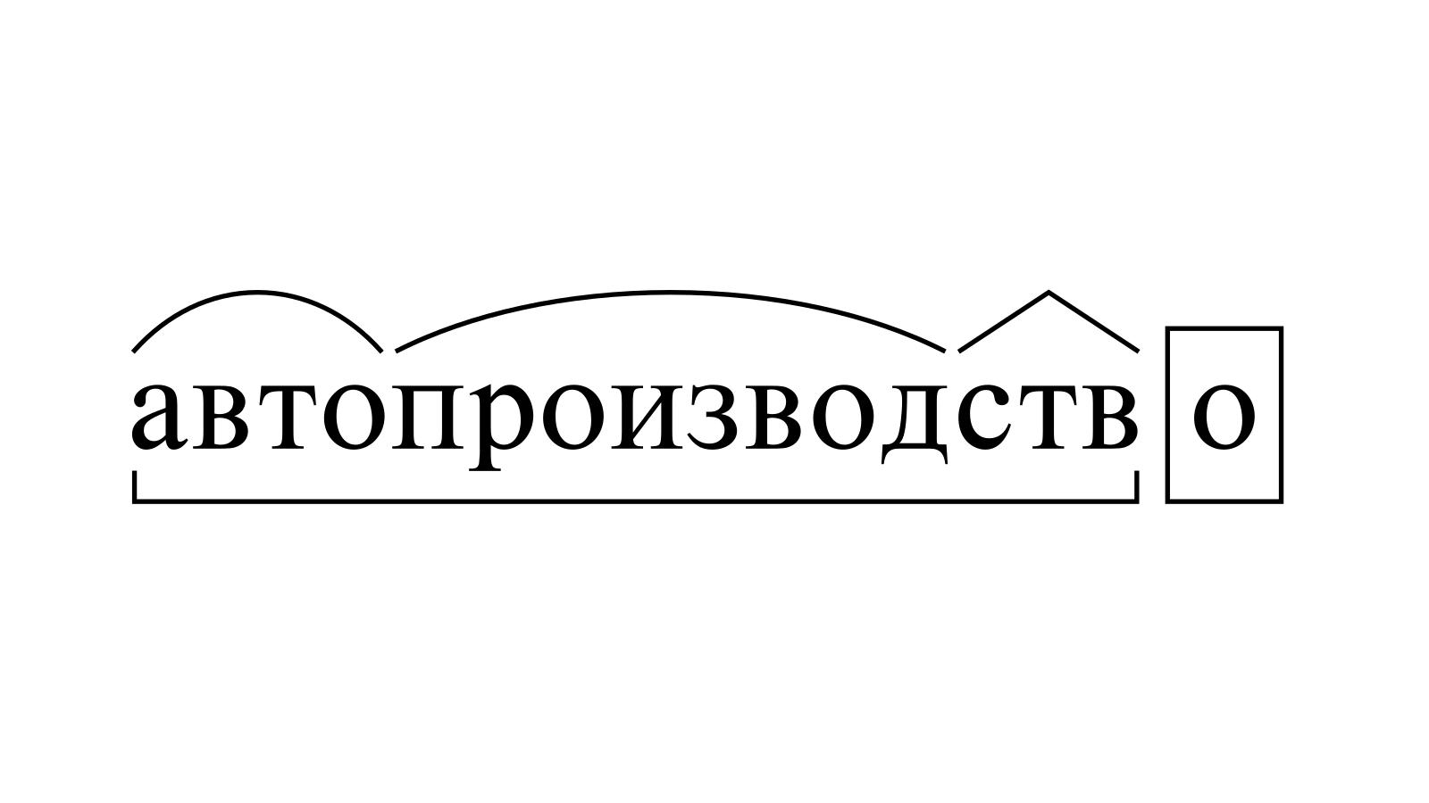 Разбор слова «автопроизводство» по составу