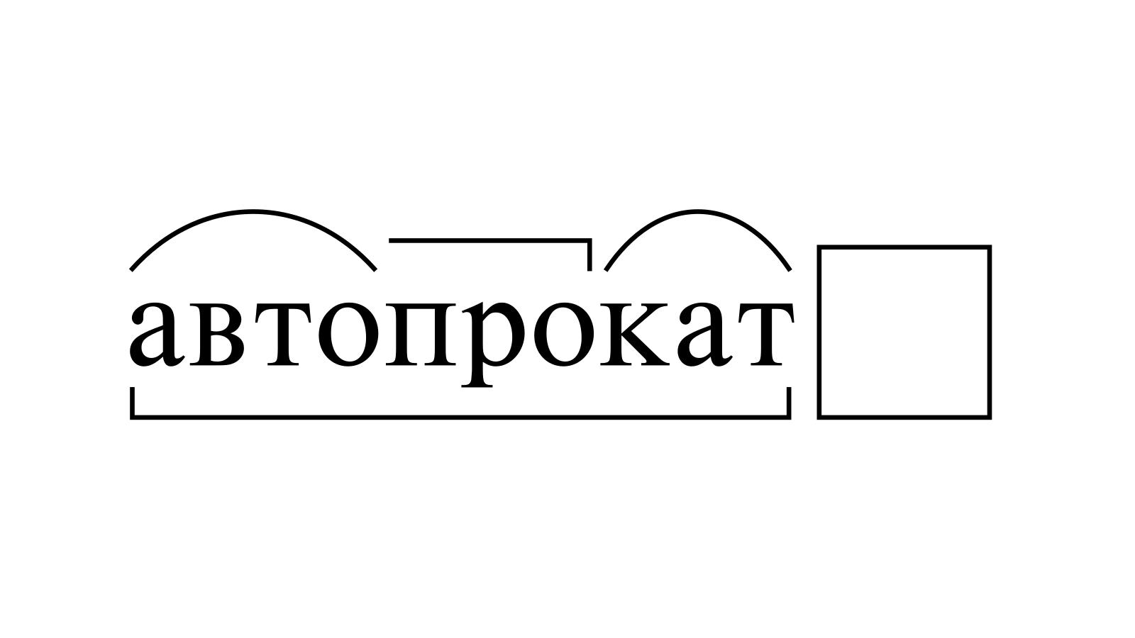 Разбор слова «автопрокат» по составу