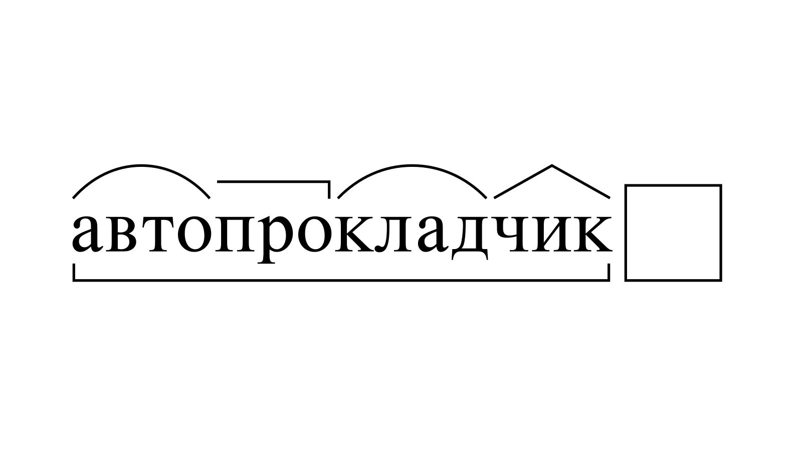 Разбор слова «автопрокладчик» по составу