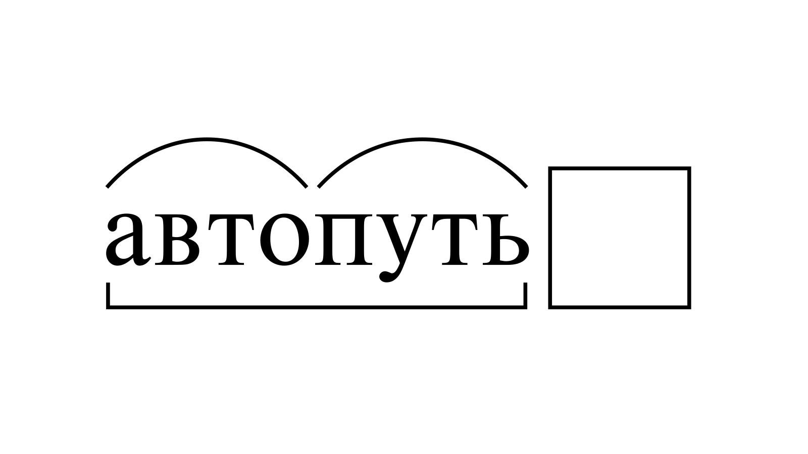 Разбор слова «автопуть» по составу