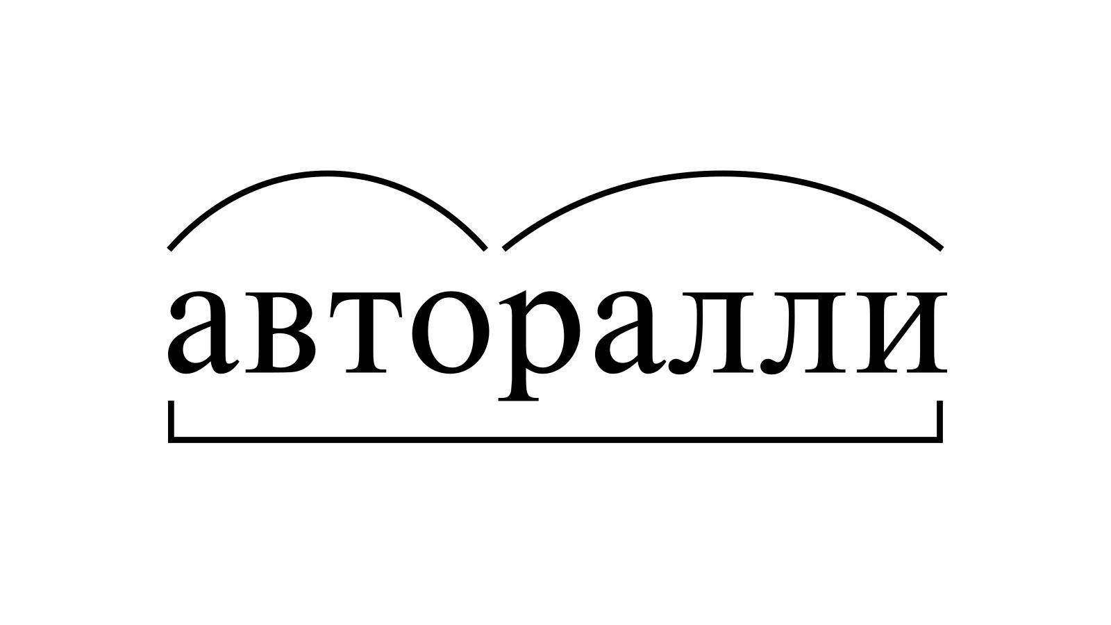 Разбор слова «авторалли» по составу