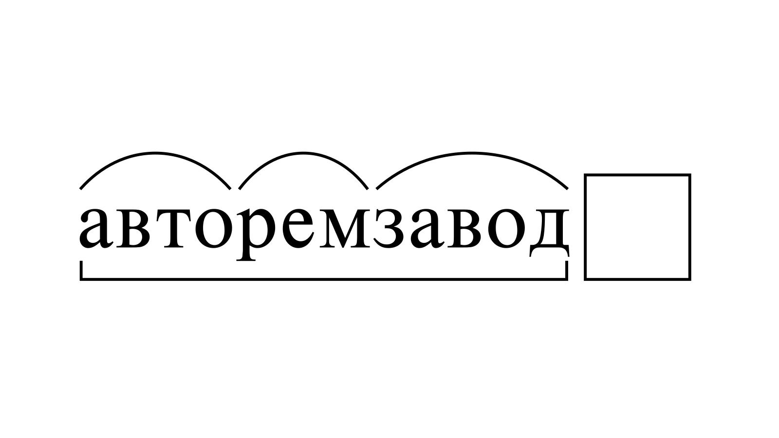 Разбор слова «авторемзавод» по составу