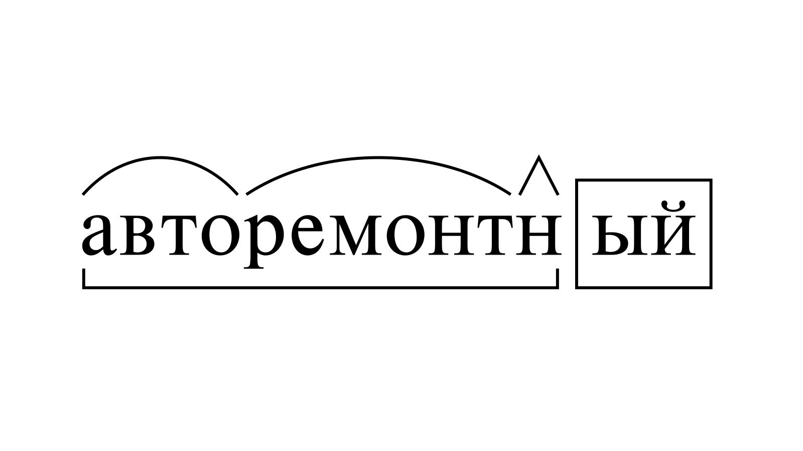 Разбор слова «авторемонтный» по составу