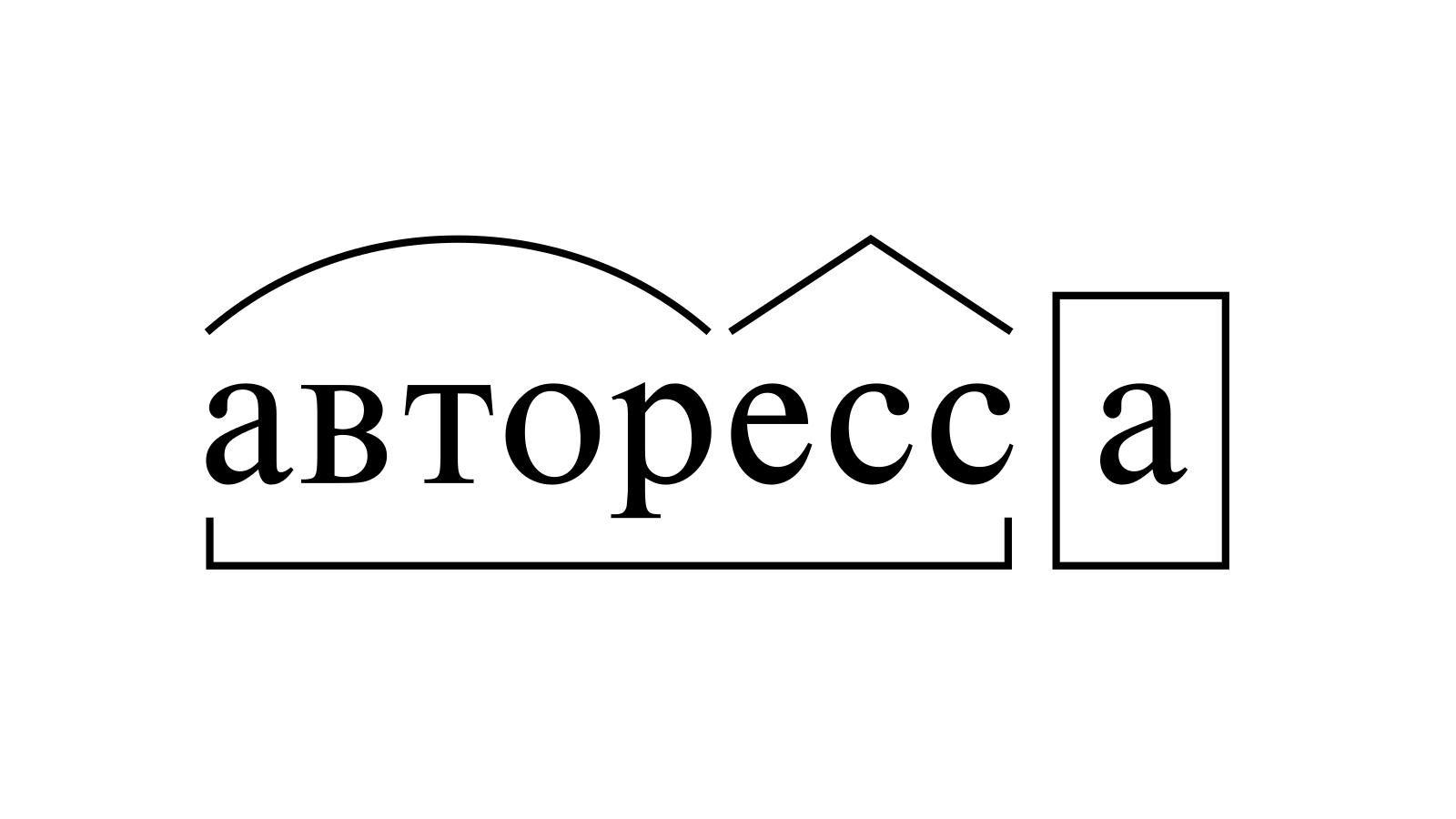 Разбор слова «авторесса» по составу