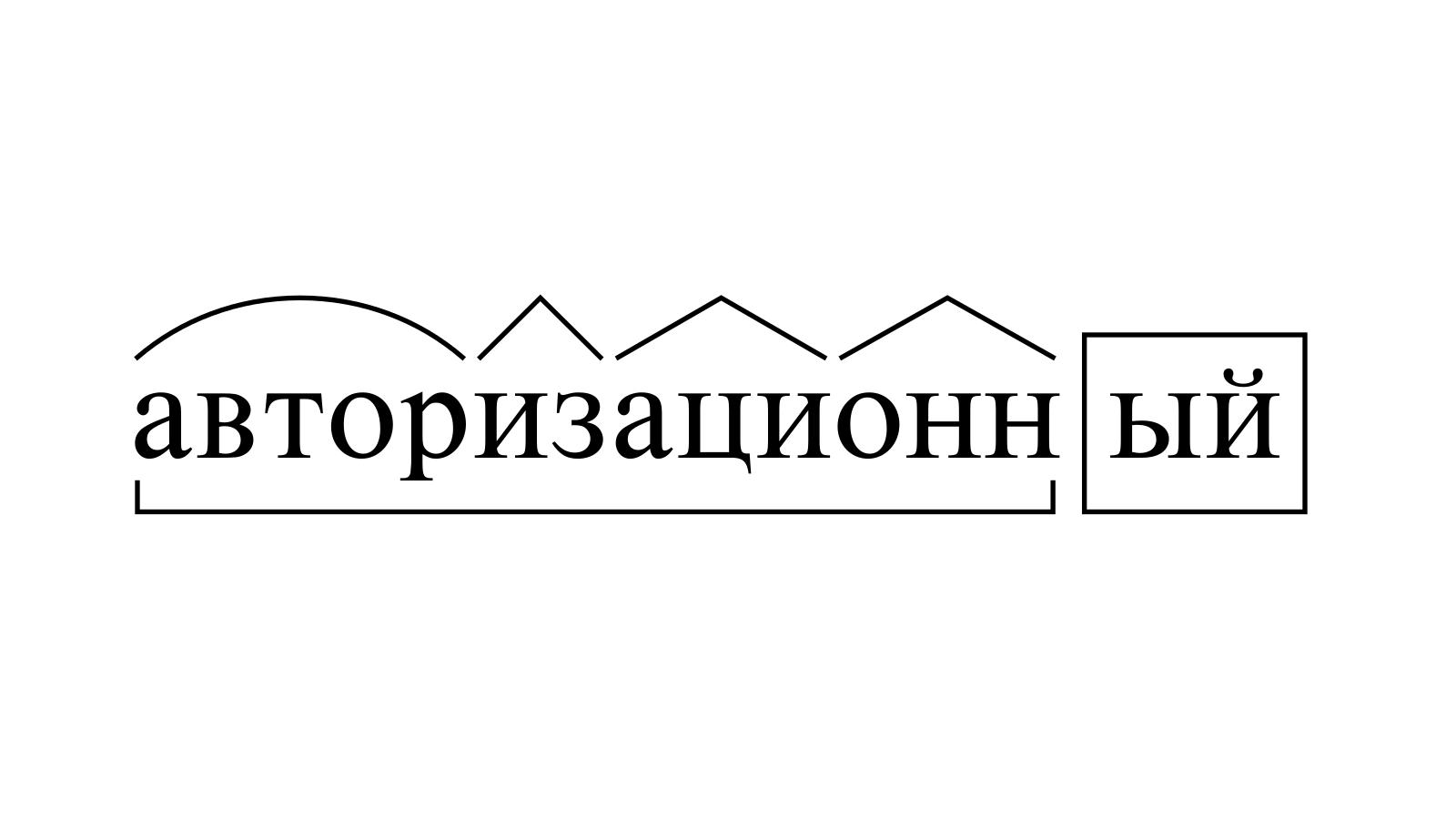 Разбор слова «авторизационный» по составу