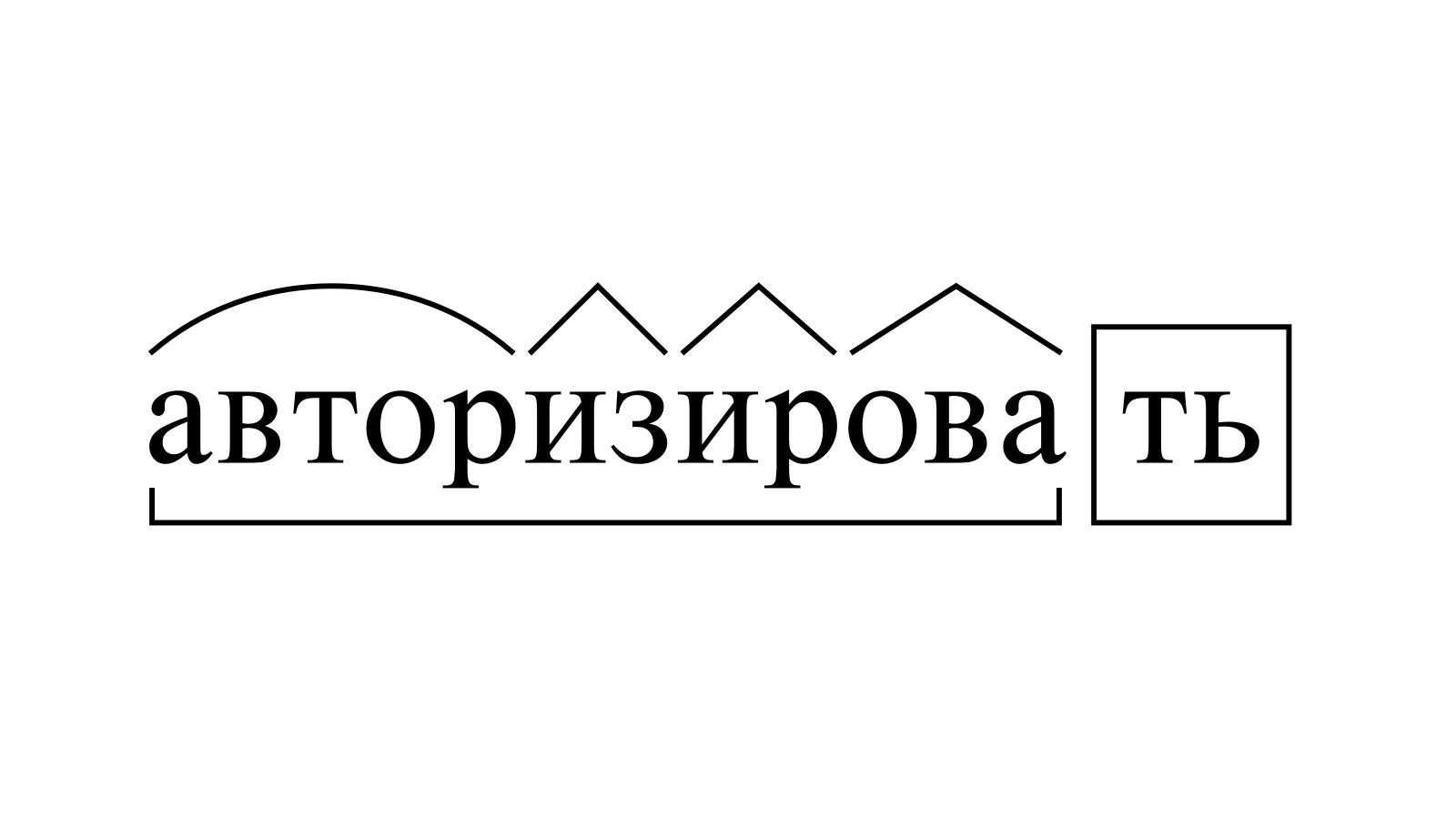 Разбор слова «авторизировать» по составу