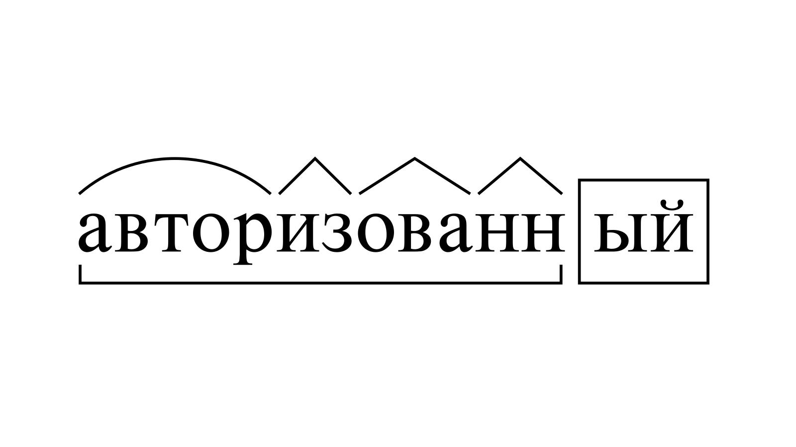 Разбор слова «авторизованный» по составу