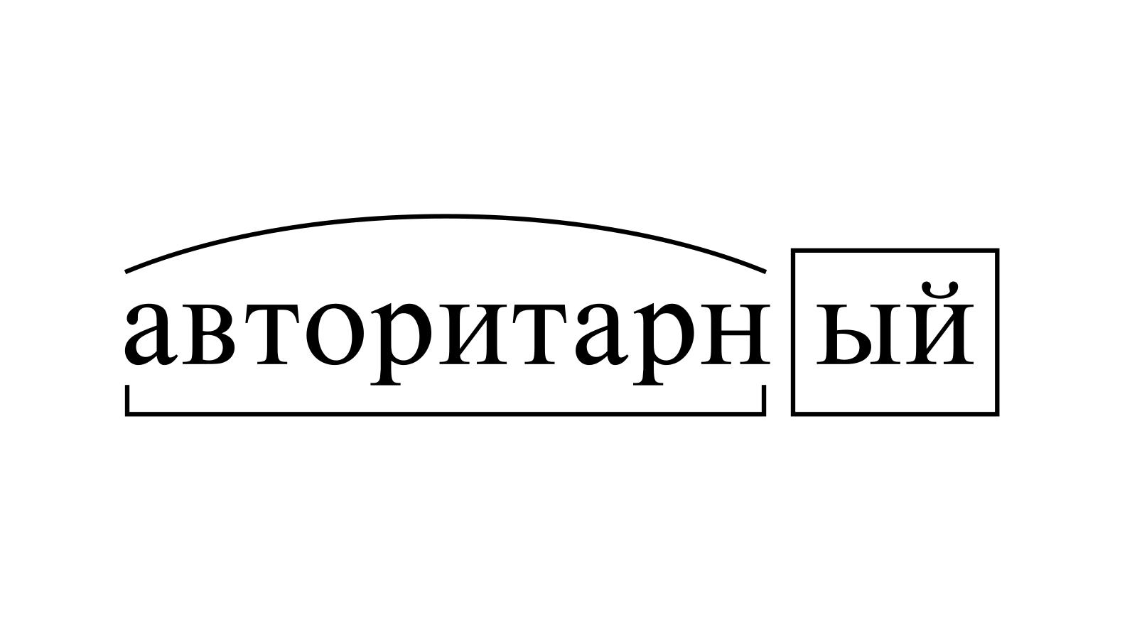 Разбор слова «авторитарный» по составу
