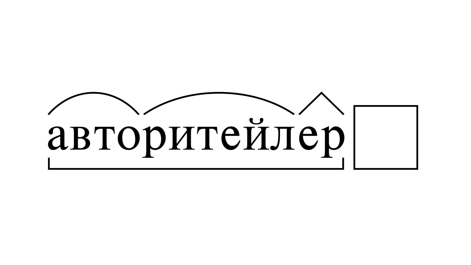 Разбор слова «авторитейлер» по составу