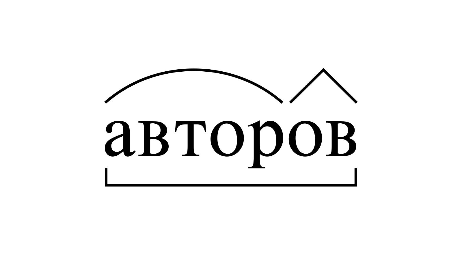 Разбор слова «авторов» по составу