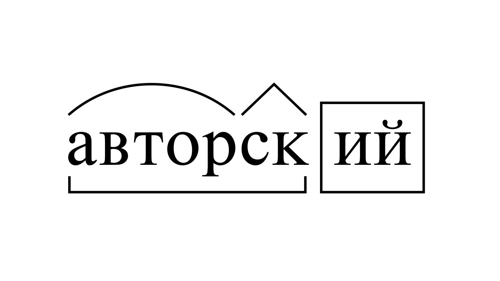 Разбор слова «авторский» по составу
