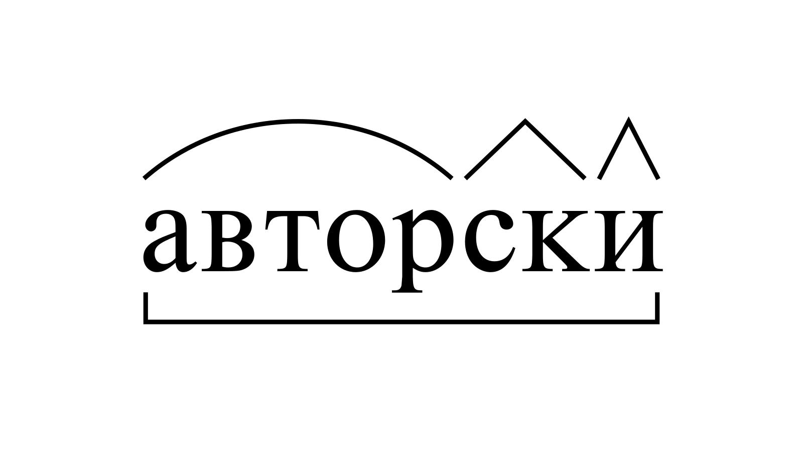 Разбор слова «авторски» по составу