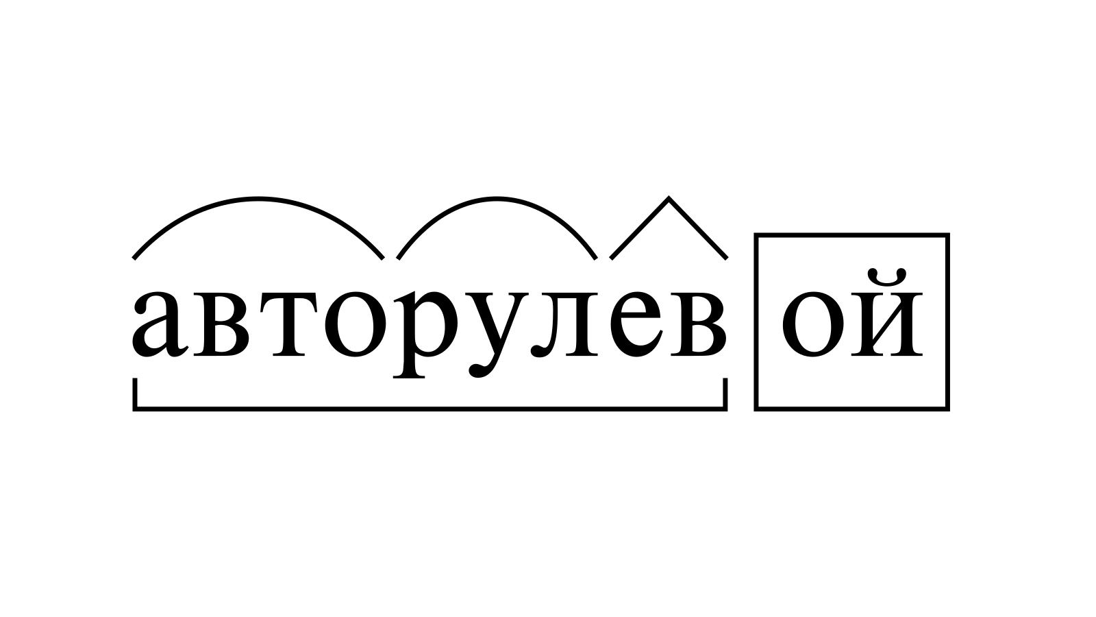 Разбор слова «авторулевой» по составу