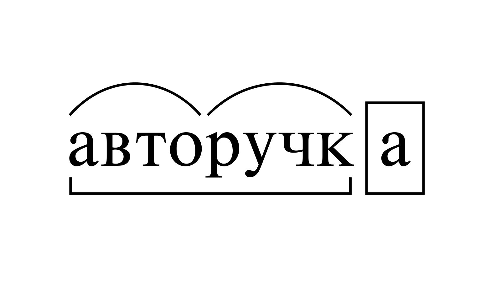 Разбор слова «авторучка» по составу