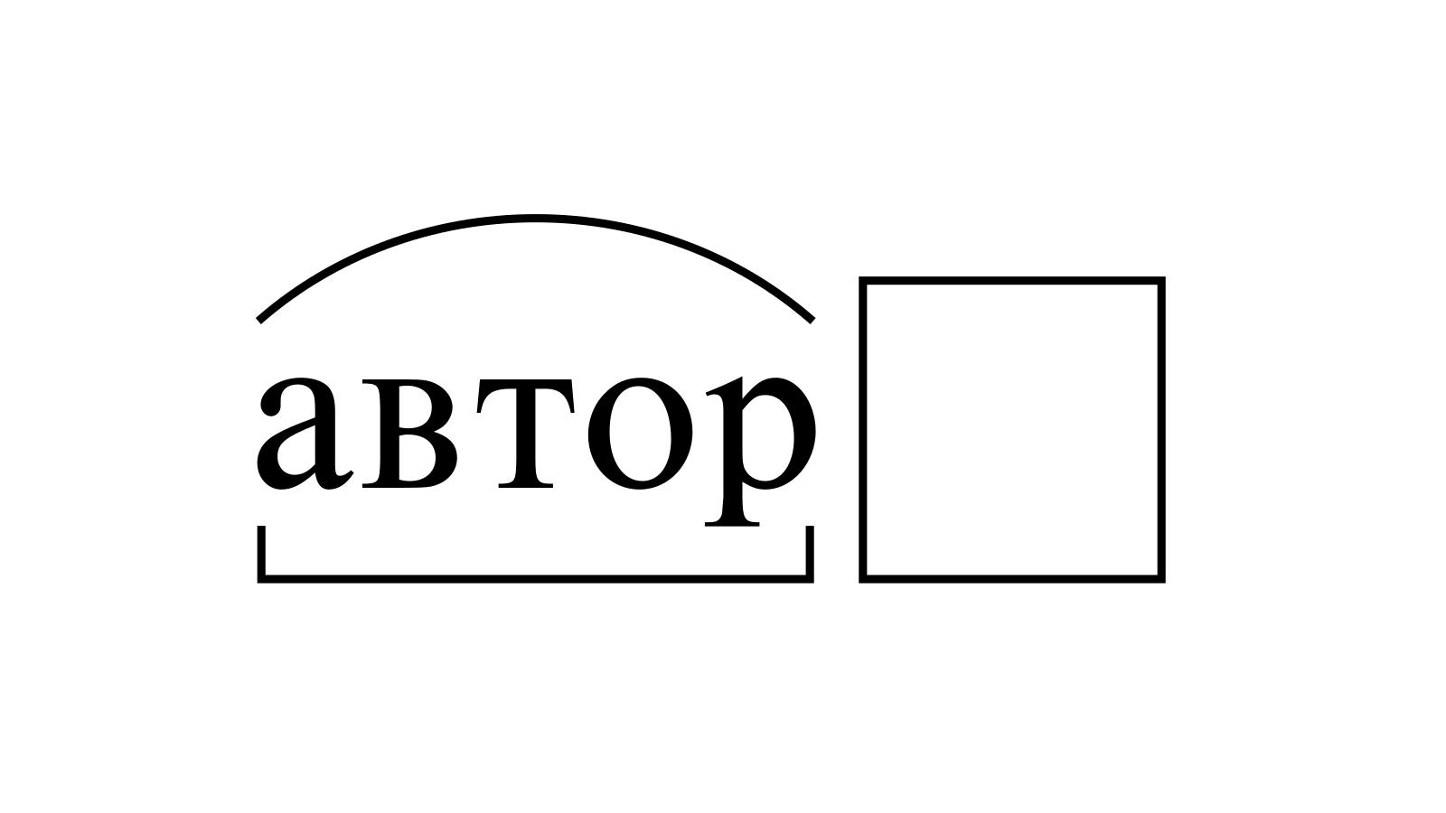 Разбор слова «автор» по составу