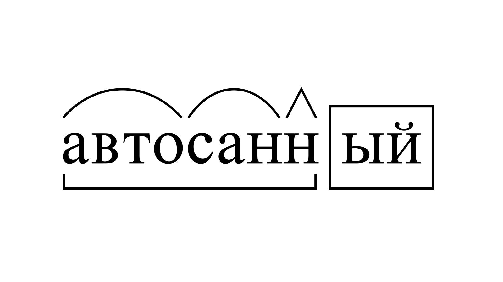 Разбор слова «автосанный» по составу