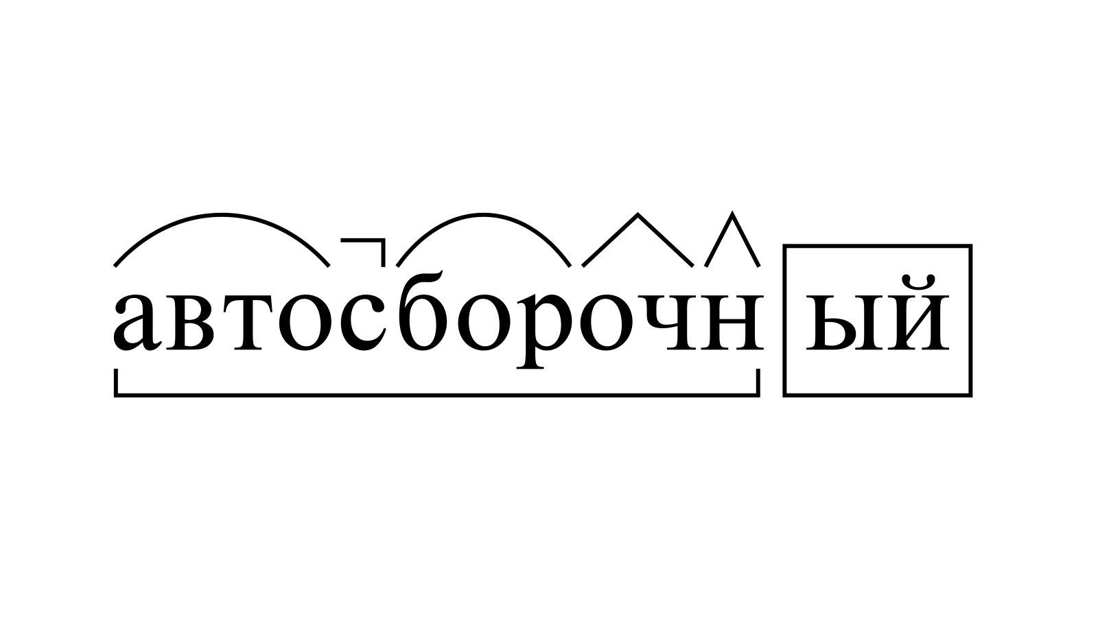 Разбор слова «автосборочный» по составу