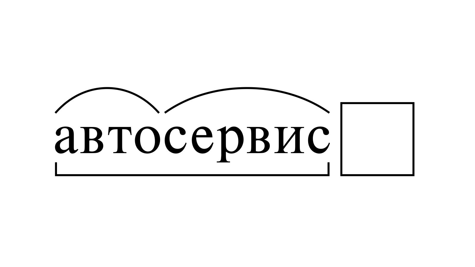 Разбор слова «автосервис» по составу