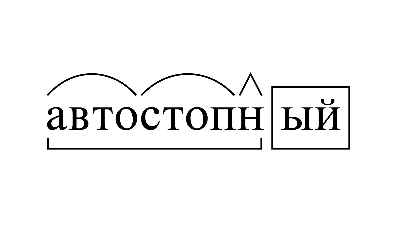 Разбор слова «автостопный» по составу
