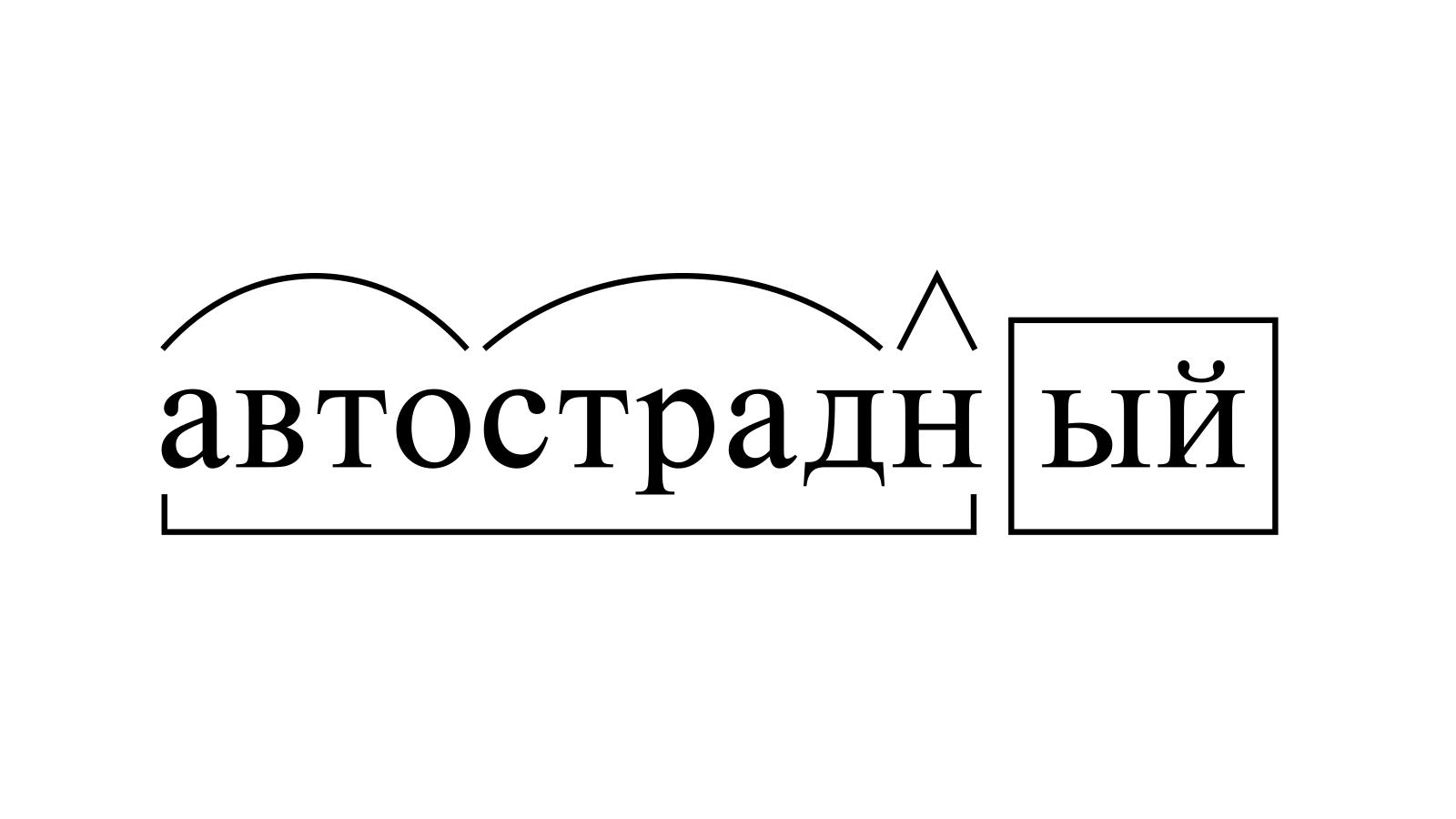 Разбор слова «автострадный» по составу