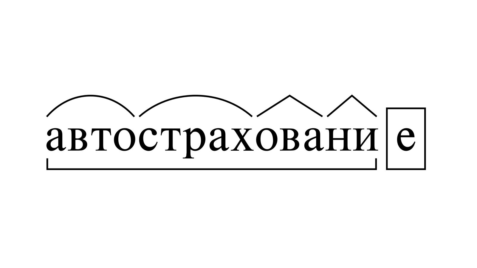 Разбор слова «автострахование» по составу