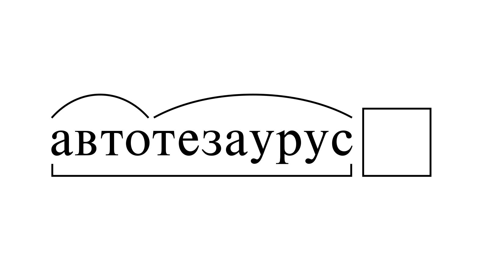 Разбор слова «автотезаурус» по составу