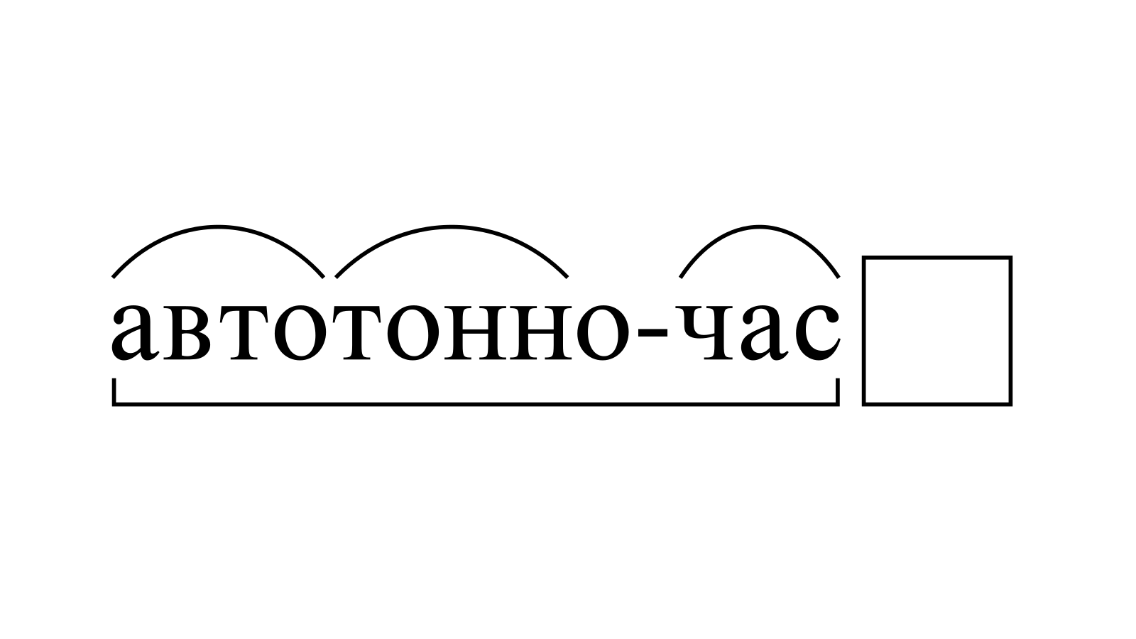 Разбор слова «автотонно-час» по составу