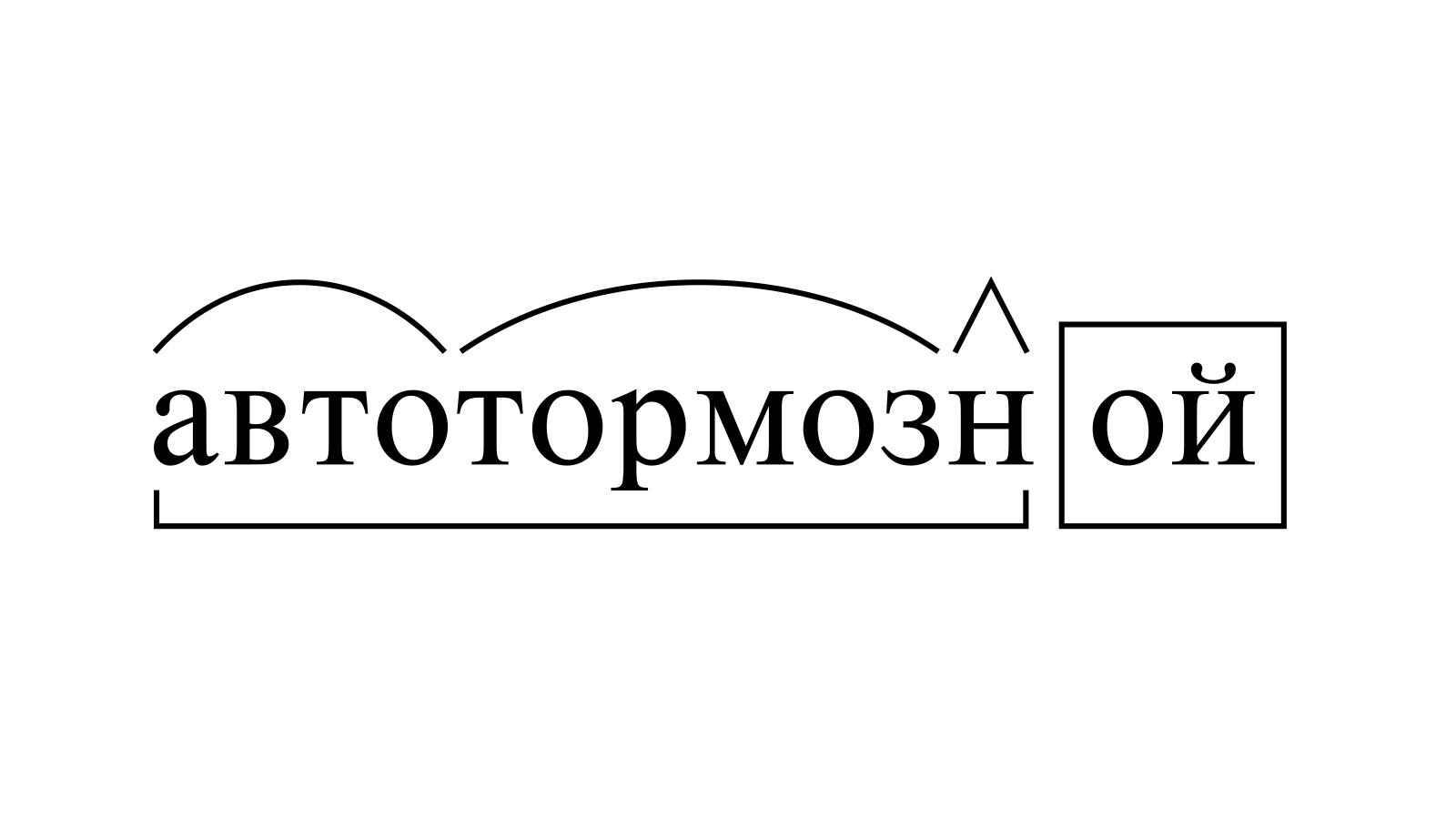 Разбор слова «автотормозной» по составу
