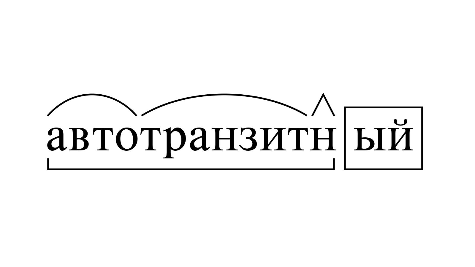 Разбор слова «автотранзитный» по составу