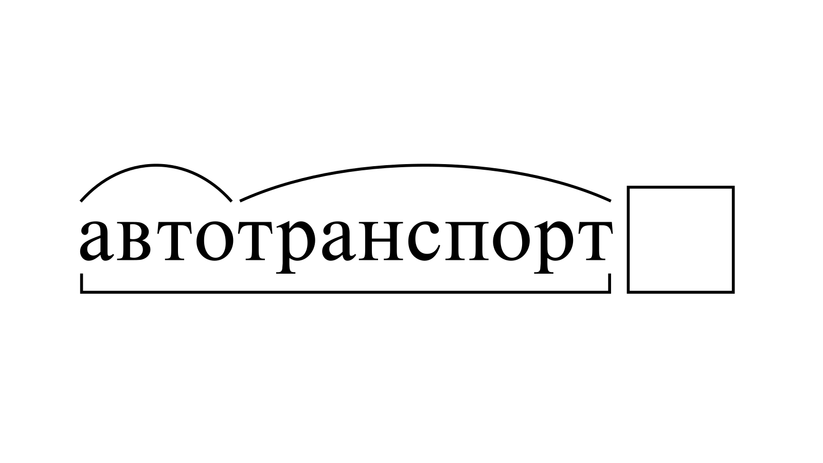 Разбор слова «автотранспорт» по составу