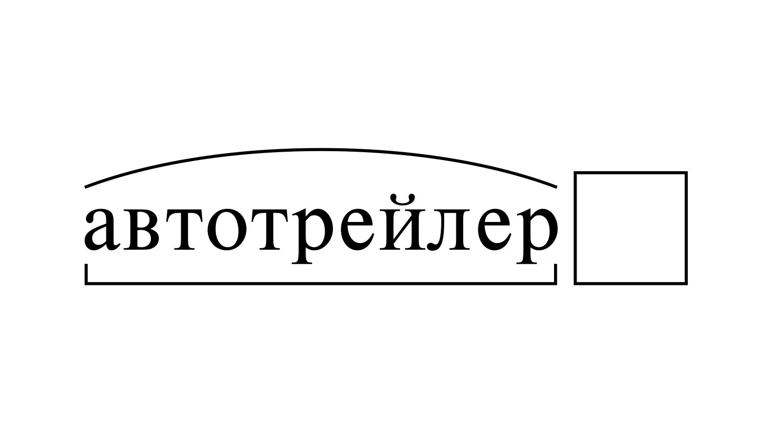 Разбор слова «автотрейлер» по составу