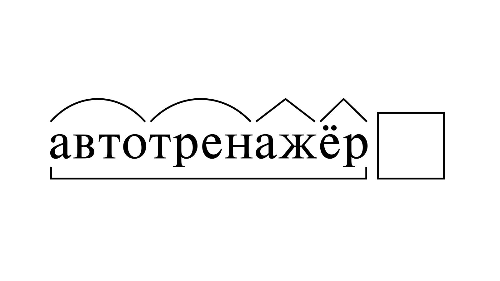 Разбор слова «автотренажёр» по составу