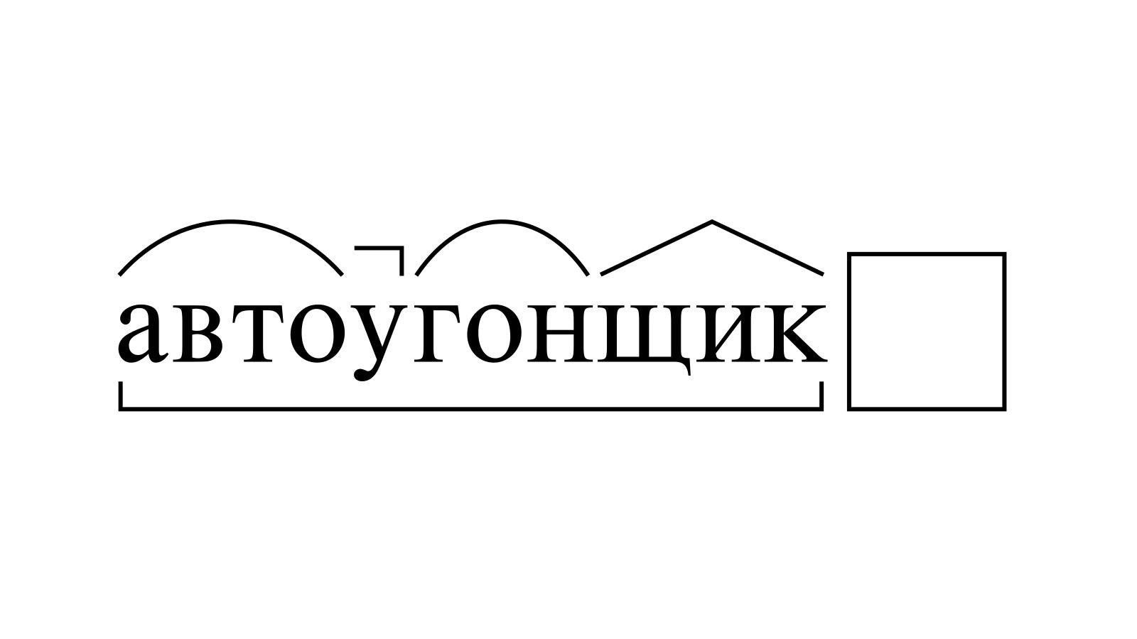 Разбор слова «автоугонщик» по составу
