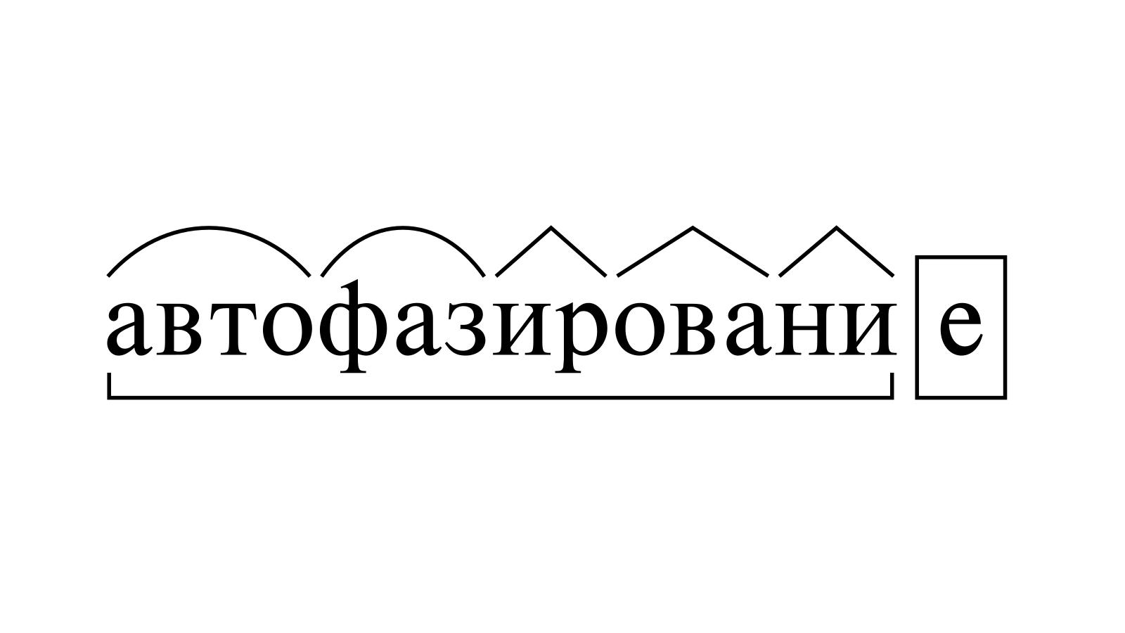 Разбор слова «автофазирование» по составу
