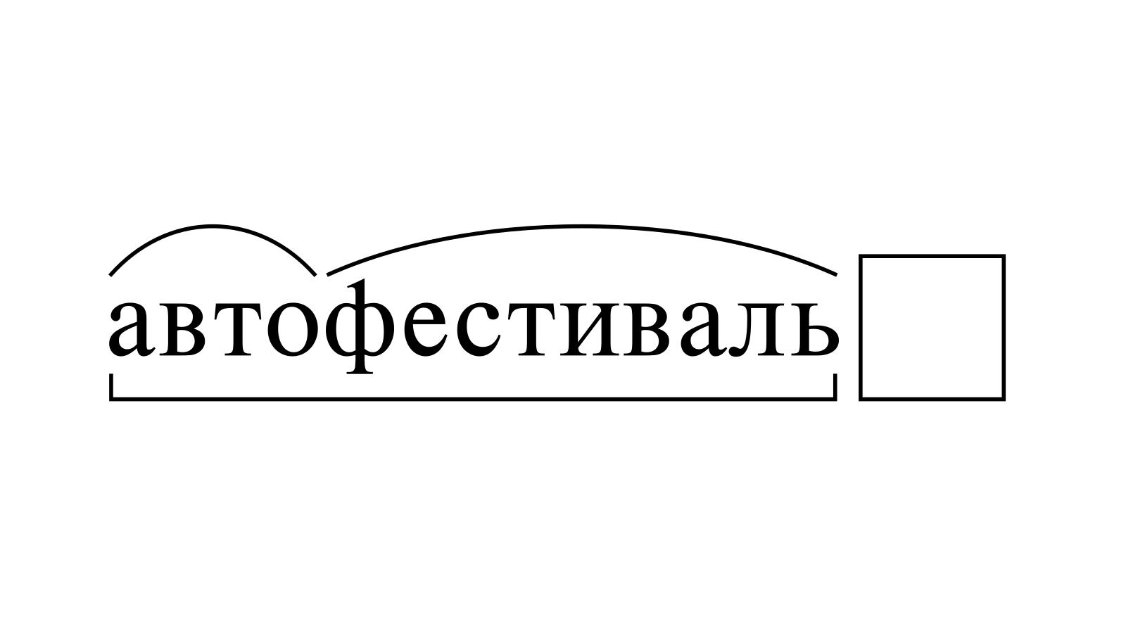 Разбор слова «автофестиваль» по составу