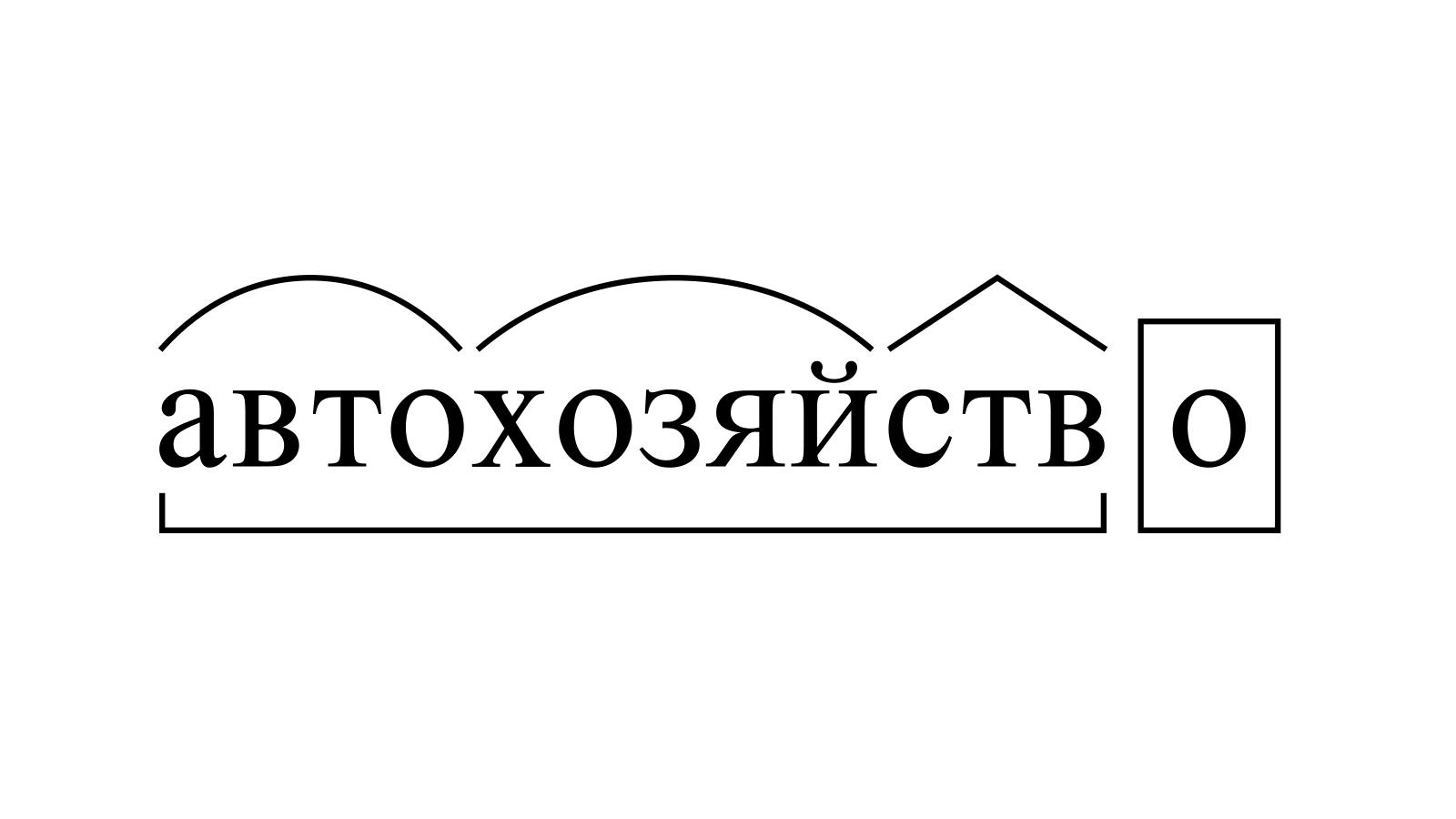 Разбор слова «автохозяйство» по составу
