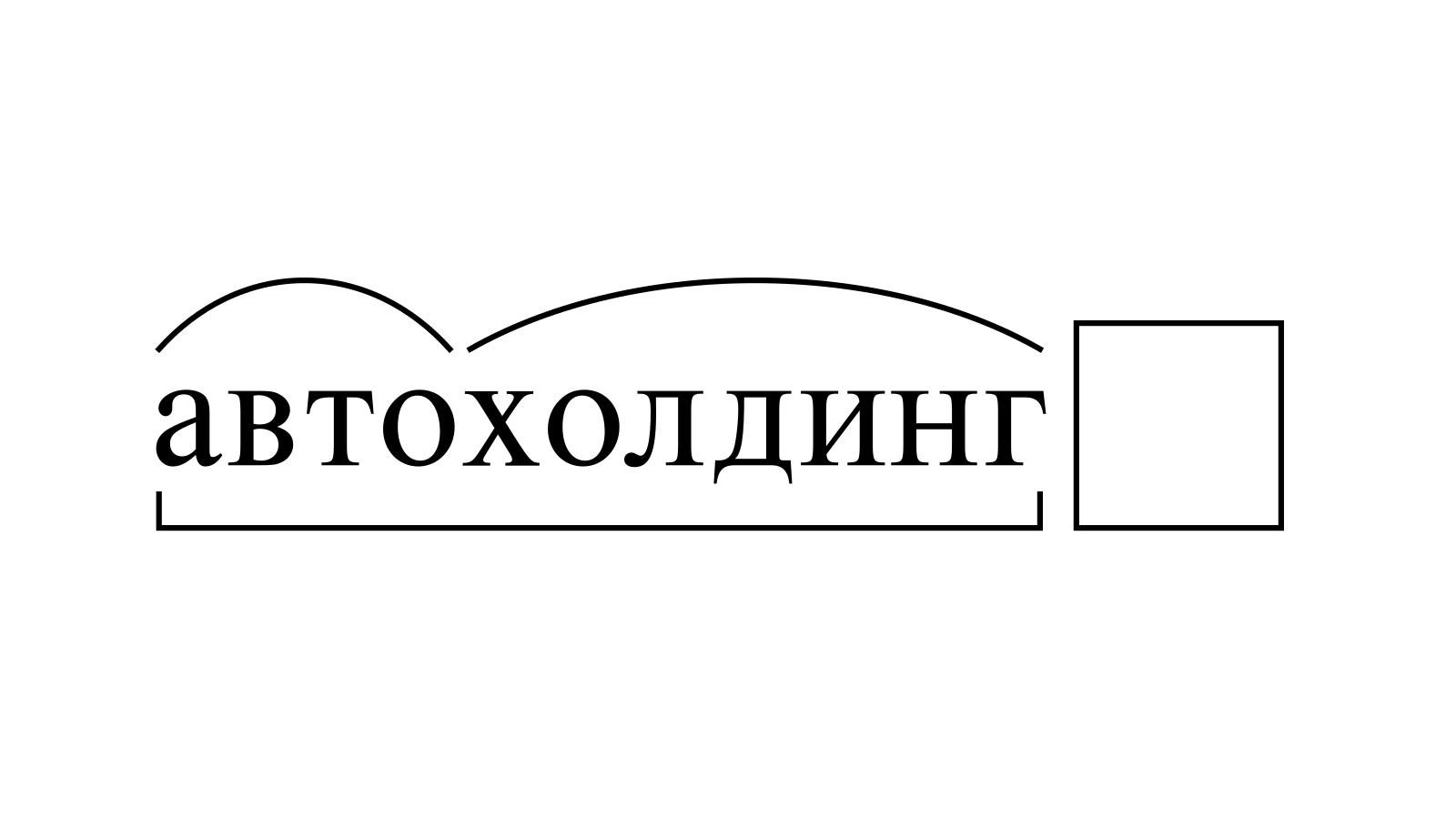 Разбор слова «автохолдинг» по составу