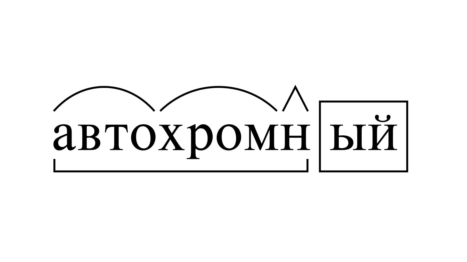 Разбор слова «автохромный» по составу