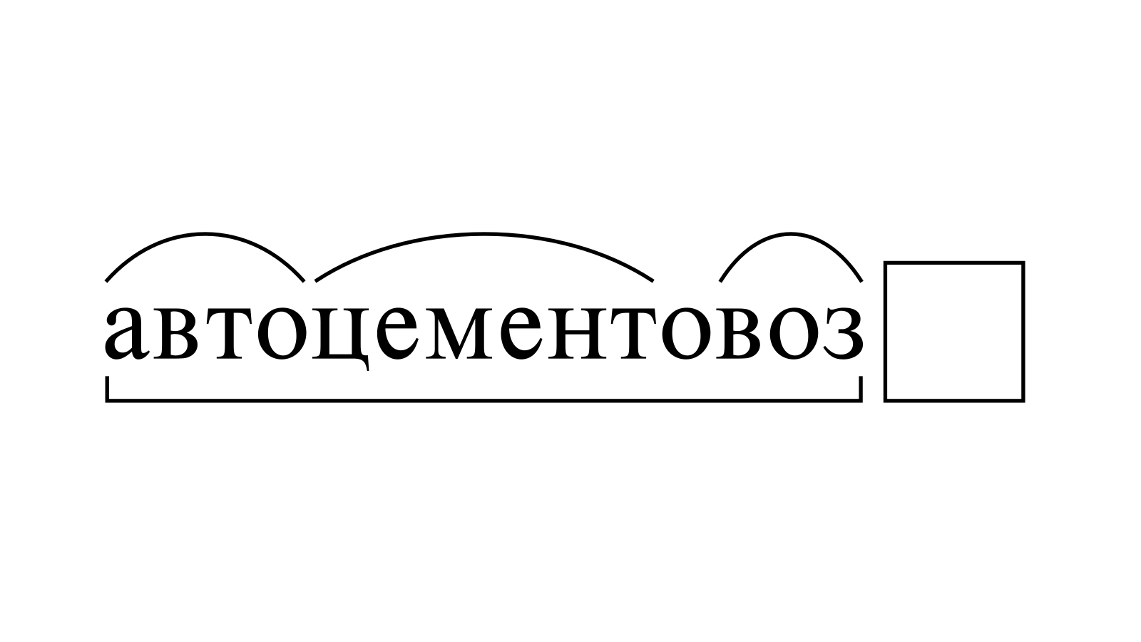 Разбор слова «автоцементовоз» по составу