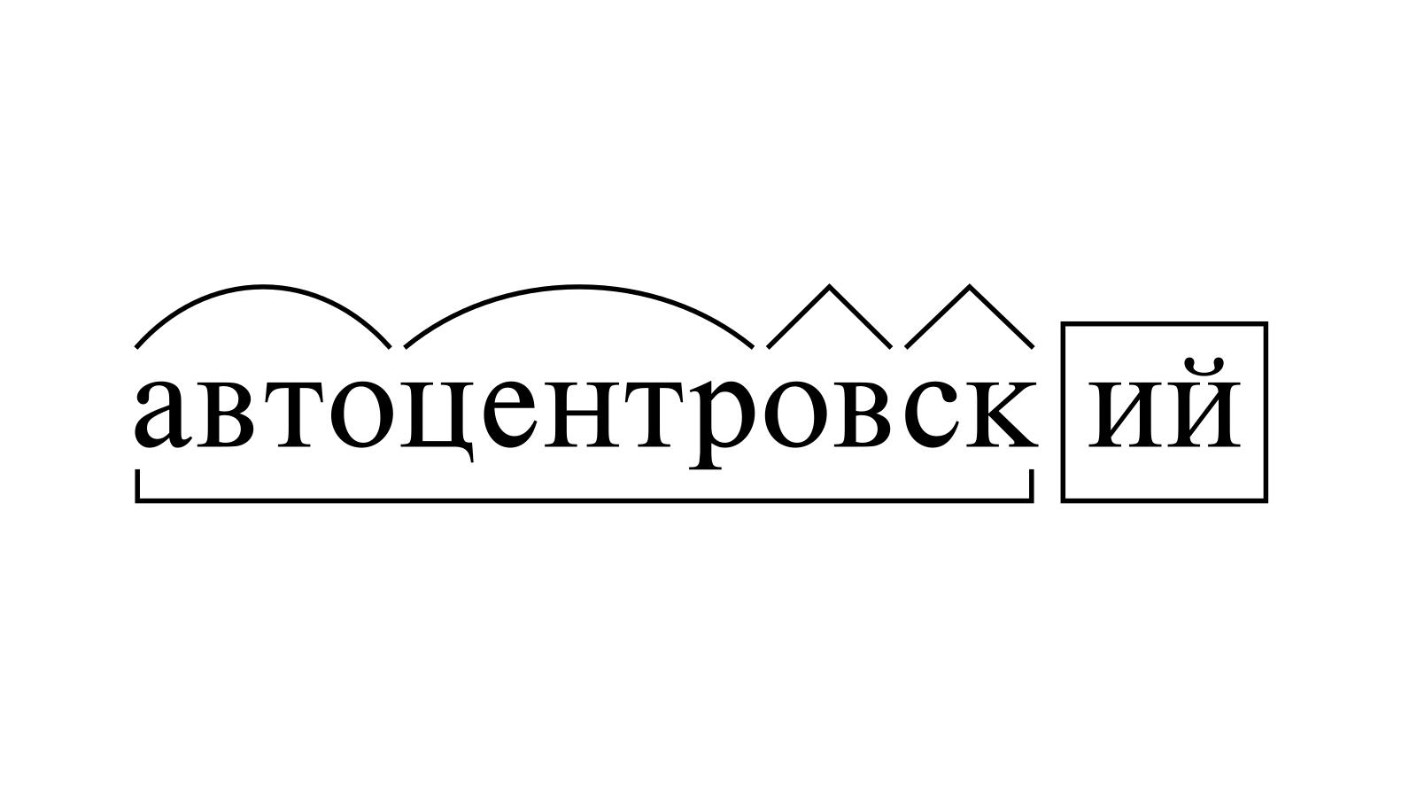 Разбор слова «автоцентровский» по составу