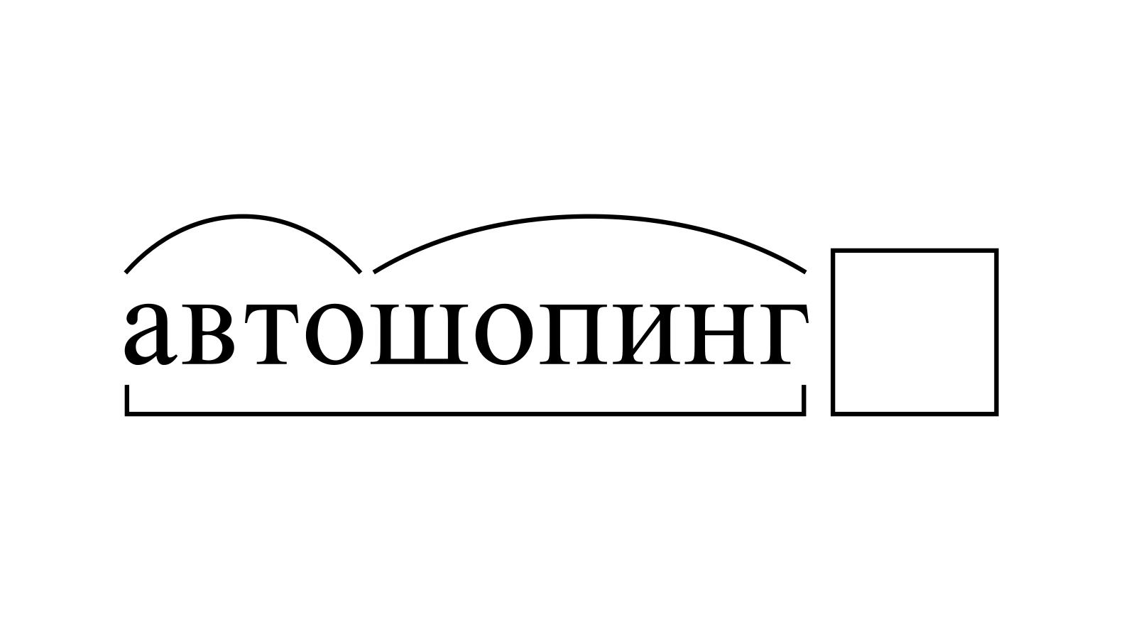 Разбор слова «автошопинг» по составу