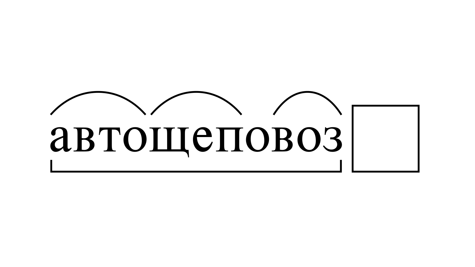 Разбор слова «автощеповоз» по составу