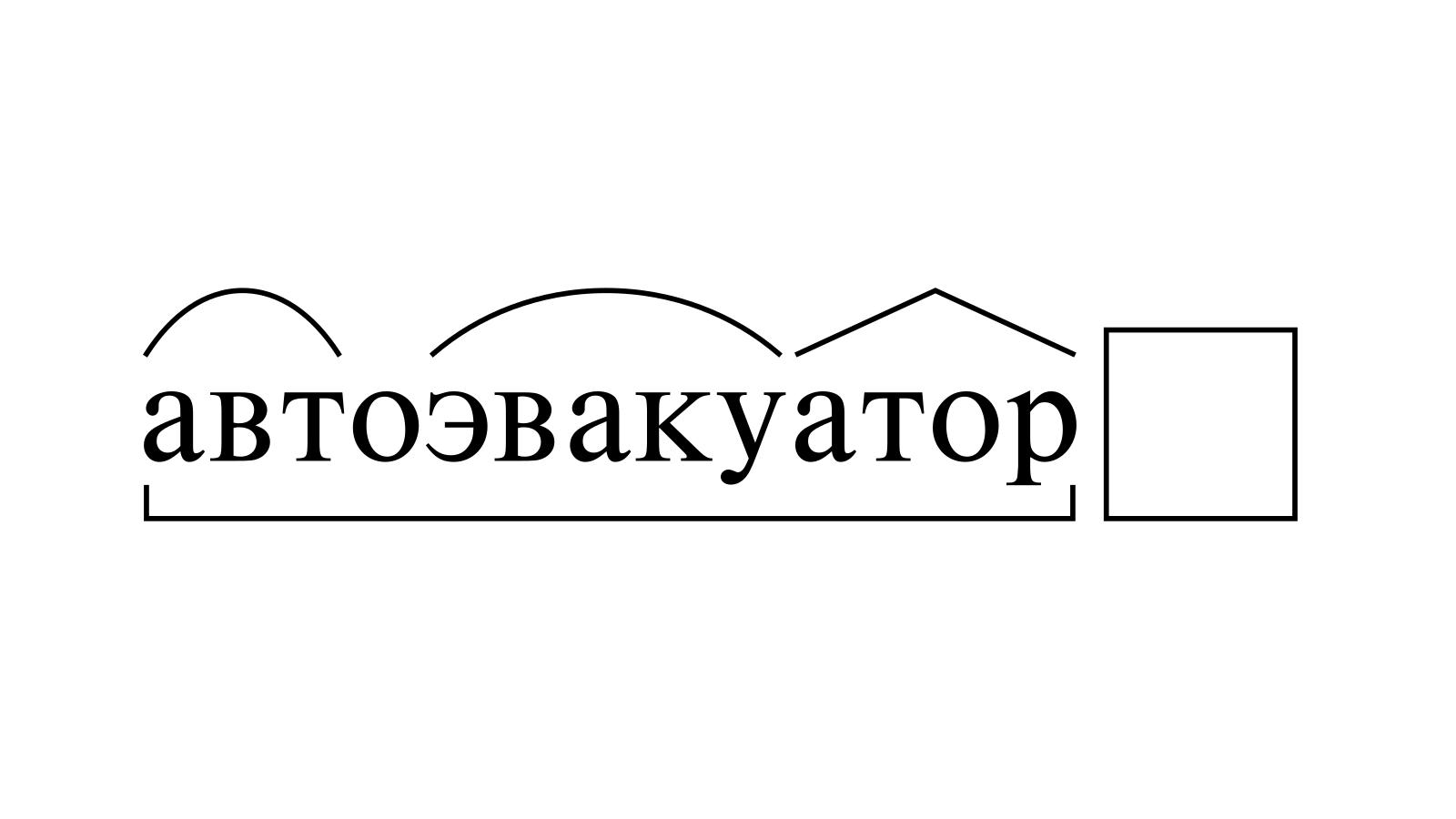 Разбор слова «автоэвакуатор» по составу