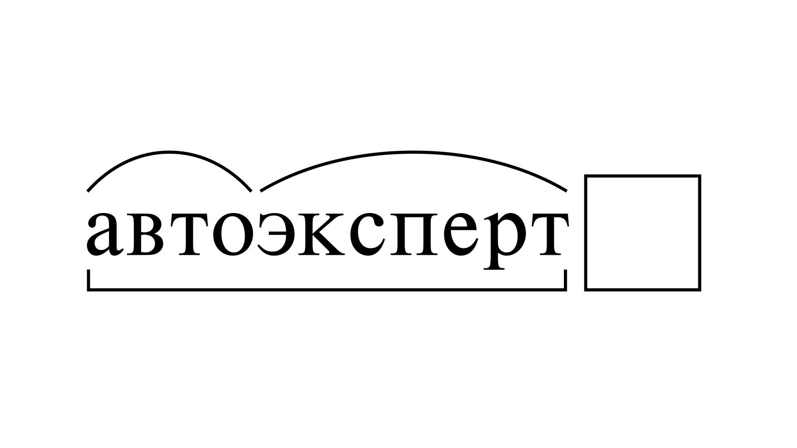 Разбор слова «автоэксперт» по составу