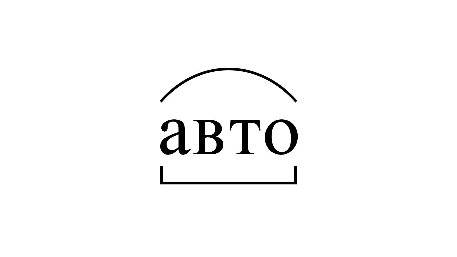 Разбор слова «авто» по составу