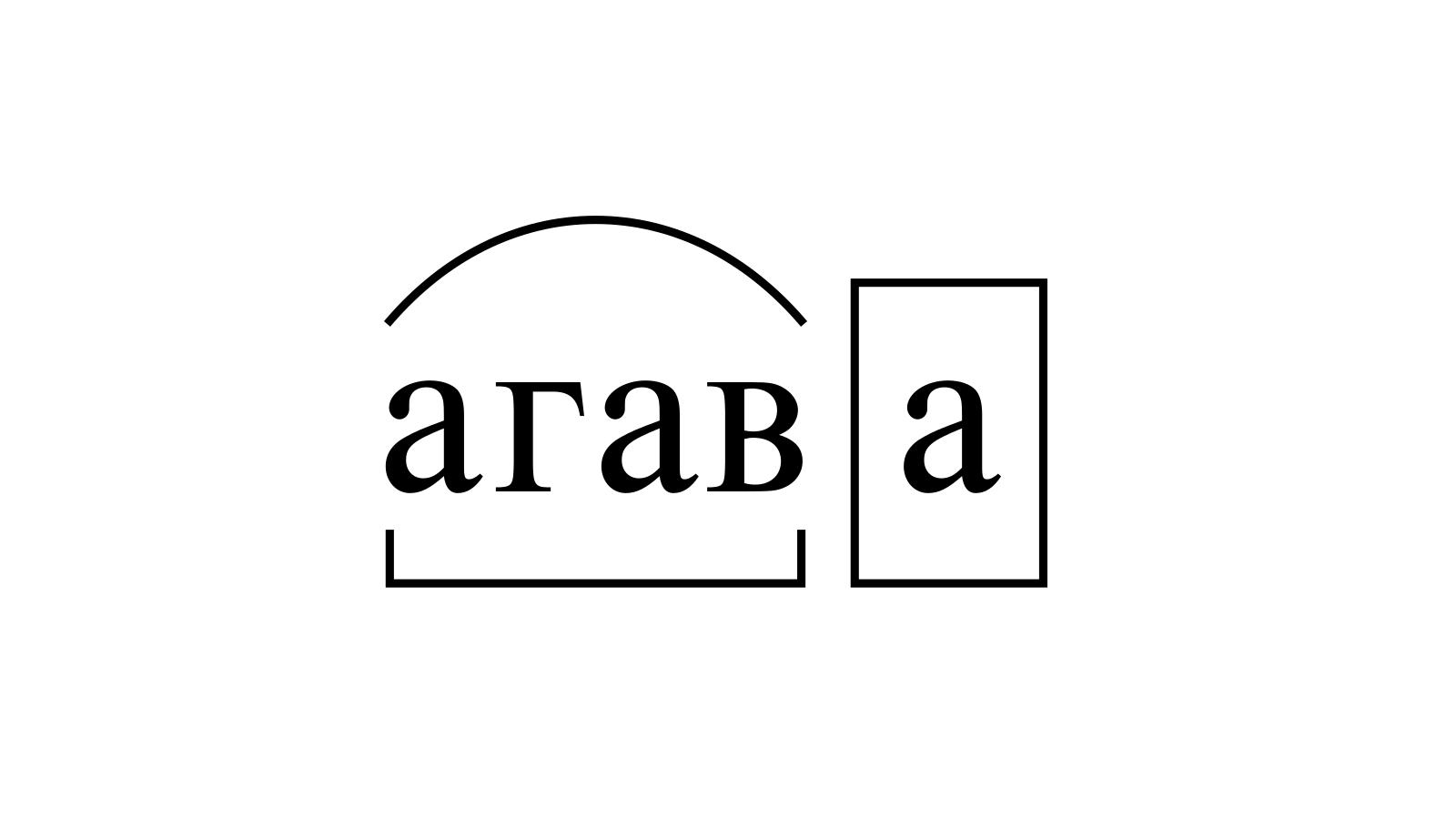 Разбор слова «агава» по составу